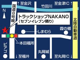 トラックショップNAKANOまでの地図