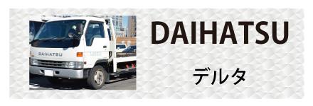 ダイハツ・デルタに対応しているトラック用品
