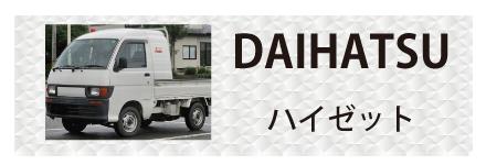 ダイハツ・ハイゼットに対応しているトラック用品