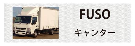 三菱ふそう・キャンターに対応しているトラック用品