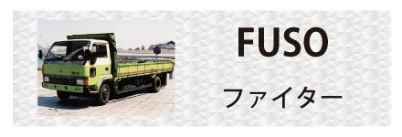 三菱ふそう・ファイターに対応しているトラック用品