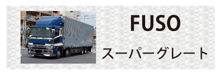 三菱ふそう・スーパーグレートに対応しているトラック用品
