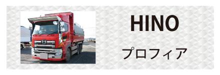 日野自動車・プロフィアに対応しているトラック用品