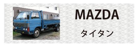 マツダ・タイタンに対応しているトラック用品