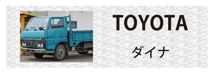 トヨタ・ダイナに対応しているトラック用品