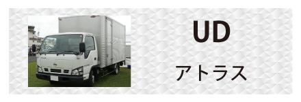 UDトラックス・アトラスに対応しているトラック用品