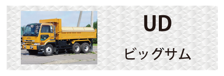 UDトラックス・ビッグサムに対応しているトラック用品