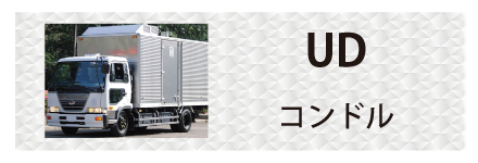 UDトラックス・コンドルに対応しているトラック用品