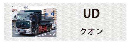 UDトラックス・クオンに対応しているトラック用品