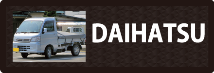ダイハツのトラックに対応しているトラック用品
