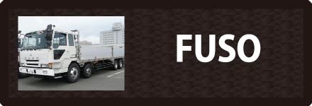 三菱ふそうのトラックに対応しているトラック用品