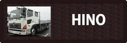 日野自動車のトラックに対応しているトラック用品
