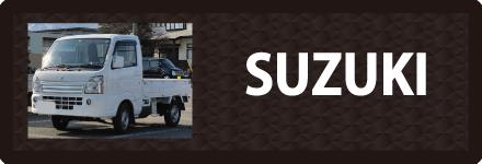 スズキのトラックに対応しているトラック用品