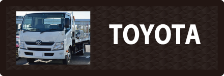 トヨタのトラックに対応しているトラック用品