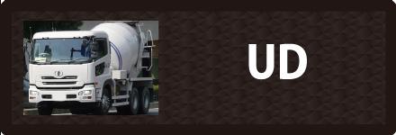 UDトラックスのトラックに対応しているトラック用品