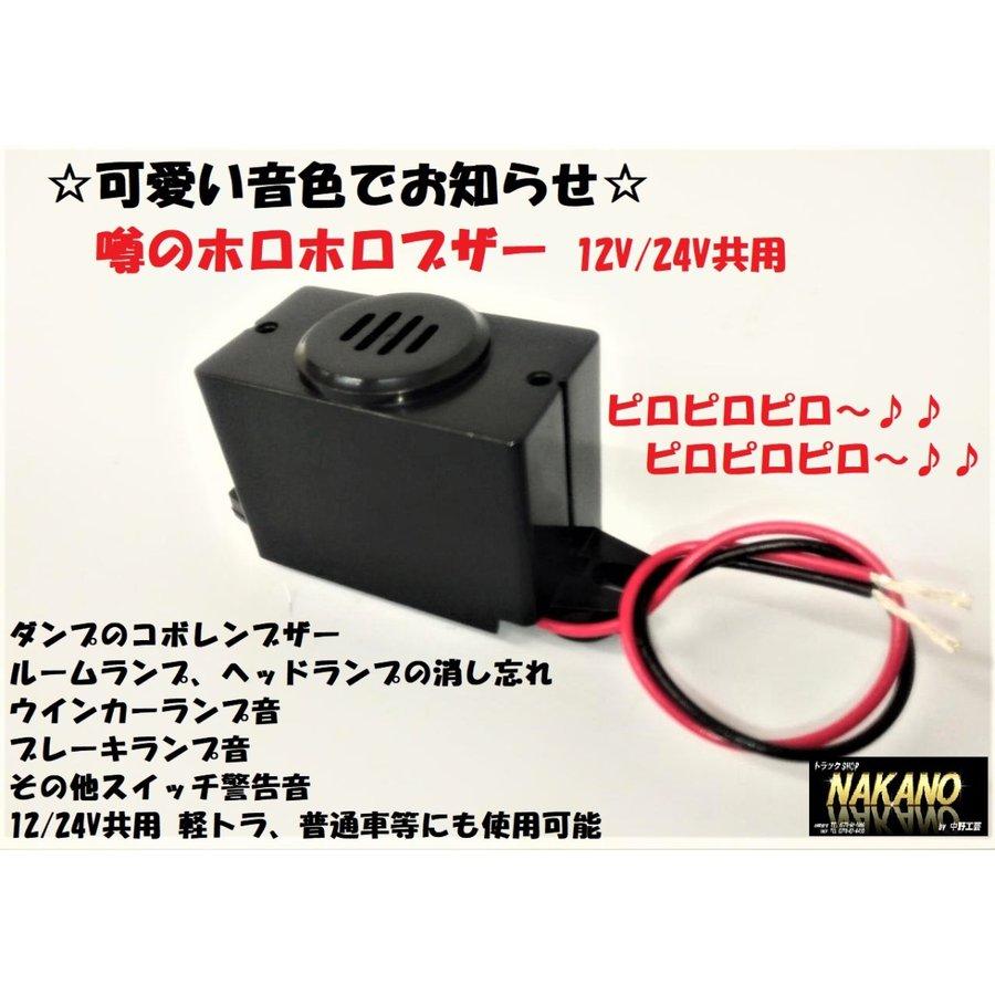 NAKANO トラック用 噂のホロホロブザー 12/24V共用