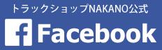 トラックショップナカノ公式Facebookページ