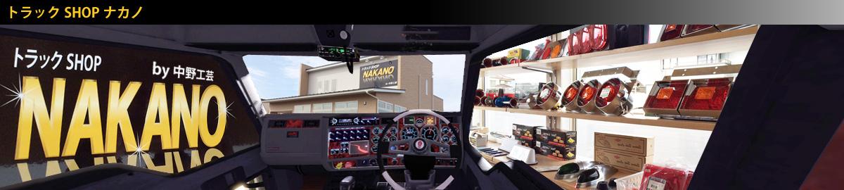 トラックショップNAKANOヘッダー画像