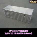 【シマ板 工具箱】1200×400mm アルミ縞板
