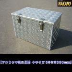 【シマ板 工具箱】500×335mm アルミ縞板