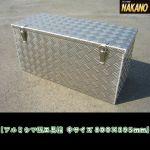 【シマ板 工具箱】800×395mm アルミ縞板