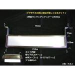【1連結ワンマンアンドンケース】700mm 組立式