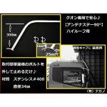 【アンテナステー 90°ハイルーフ用】UD クオン専用安心
