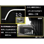 【アンテナステー 90°標準ルーフ用】UD クオン専用安心