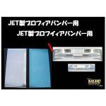 前出し 【バンパーサイド 170mm】大型プロフィアバンパー480H(JET製)