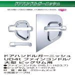 ドアハンドルカバー ドアガーニッシュ メッキ ビッグサム/4tファインコンドル用 日産UD