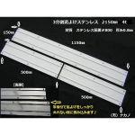 【3分割泥よけステンレス】2150mm/4t用