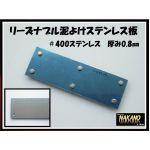 【泥よけステンレス 430×80mm】ステンレス#400