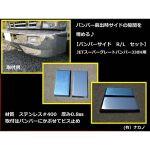 少し前出 【バンパーサイド 120mm】2tスーパーグレートバンパー330H用(JET製)