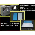 前出し 【バンパーサイド 170mm】4tスーパーグレートバンパー450H用(JET製)