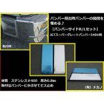前出し 【バンパーサイド 170mm】大型スーパーグレートバンパー540H用(JET製)