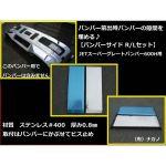 前出し 【バンパーサイド 170mm】大型スーパーグレートバンパー600H用(JET製)