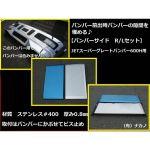 前出し 【バンパーサイド 270mm】大型スーパーグレートバンパー600H用(JET製)