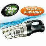 【サイクロン式 ツイスター 掃除機24V】