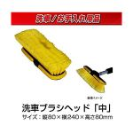 【洗車ブラシ大&ハンドルセット】 伸縮通水タイプ2.1m 3