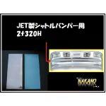 少し前出 【バンパーサイド 120mm】2tシャトルタイプバンパー320H(JET製)