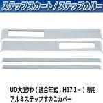 ステップカバーセット ステンレス UD大型 クオン専用