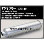 【TDマフラーリング芯付 】マニ割り加工時に 鳴き 響き 戻り 超重低音