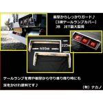 【アルミシマ板3連テールカバーR/L】JB・JET大型用3