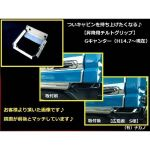 【チルトグリップ】キャビン昇降用取手 フソー ジェネレーションキャンター 鏡面ステンレス2