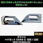 【ドアハンドルガーニッシュ】メッキ ハイゼットS200系(前・後期)
