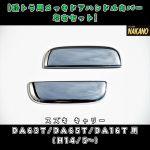 【ドアハンドルカバー】メッキ キャリー DA63T/DA65T/DA16T (H14/5~) スズキ