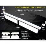 【2連結 ワンマンアンドンケース】350mm/350mm 組立式