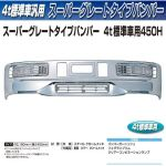 スーパーグレートタイプバンパー 4t標準  450H