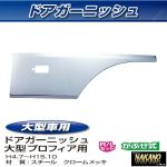 ドアガーニッシュ メッキ R/Lセット 日野 プロフィア用(572371)