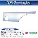 ドアガーニッシュ メッキ R/Lセット スーパーグレート用(572353) フソー